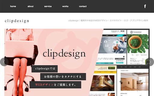clipdesign