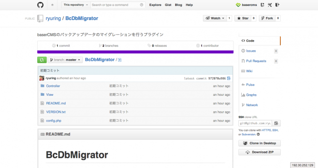BcDbMigrator.png