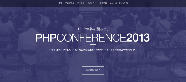 PHPカンファレンス2013.png