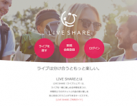 LIVE SHARE[ライブシェア]
