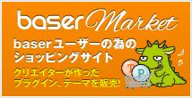baserマーケット