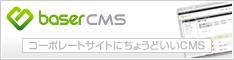 コーポレートサイトにちょうどいいCMS、baserCMS